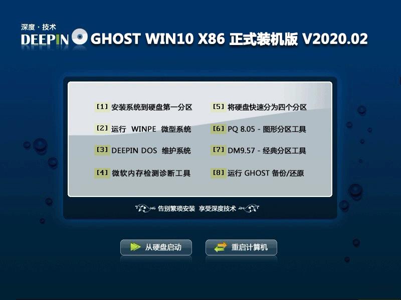 """深度windows7 提示""""你的Windows7电脑不受支持""""的解决方法"""
