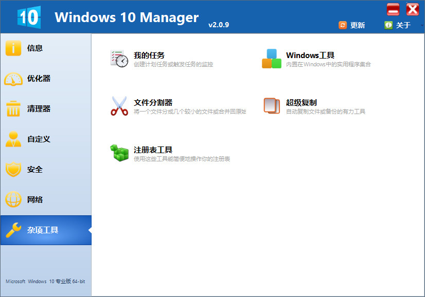 Windows 10 Manager 中文破解版