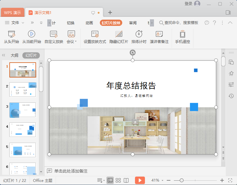 WPS Office 2019 专业增