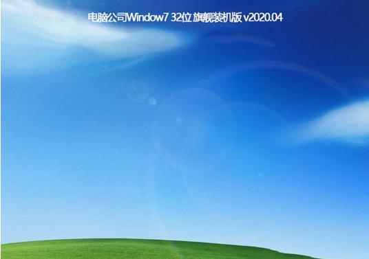 电脑公司 Window7 32位 旗舰装机版 v2020.04 (X86)