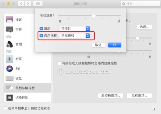 mac新手教程