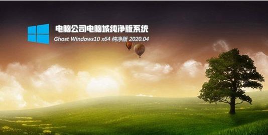 电脑公司 Window10 64位 纯净版 v2020.04 (X64)