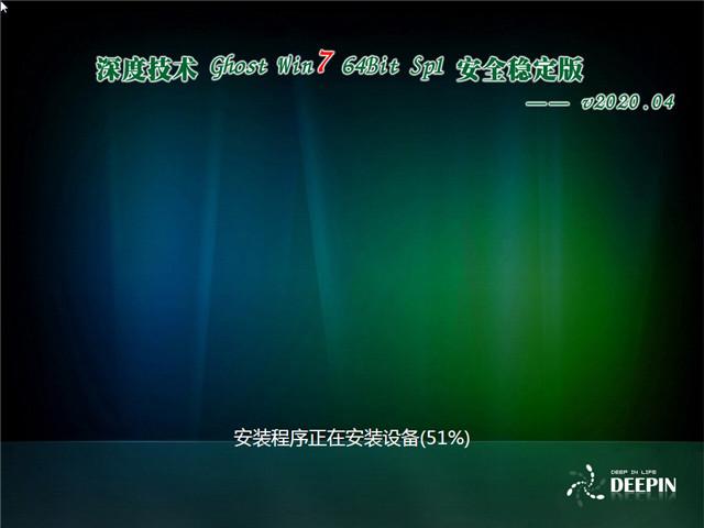 深度技术 Ghost Win7 64位 稳定版 v2020.04 (X64)