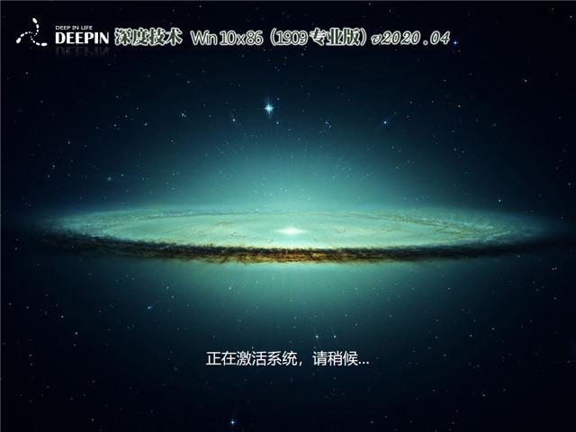 深度技术 Win10 1909 32位 专业版 v2020.04 (X86)