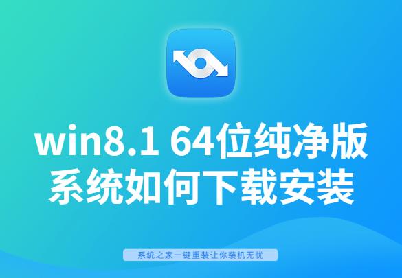 如何下载安装纯净版win8.1系统