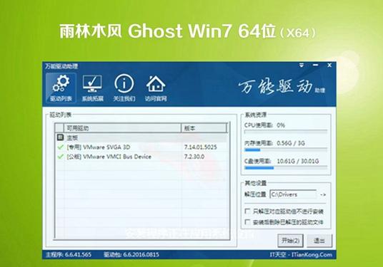 雨林木风 GHOST Win7 64位 旗舰版 v2020.05 (X64)