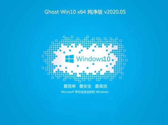 电脑公司GHOST win10 32位 原版镜像系统下载 V2020.05(X86)