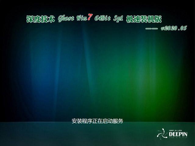 深度技术 Ghost Win7 64位 极速装机版 v2020.05 (X64)