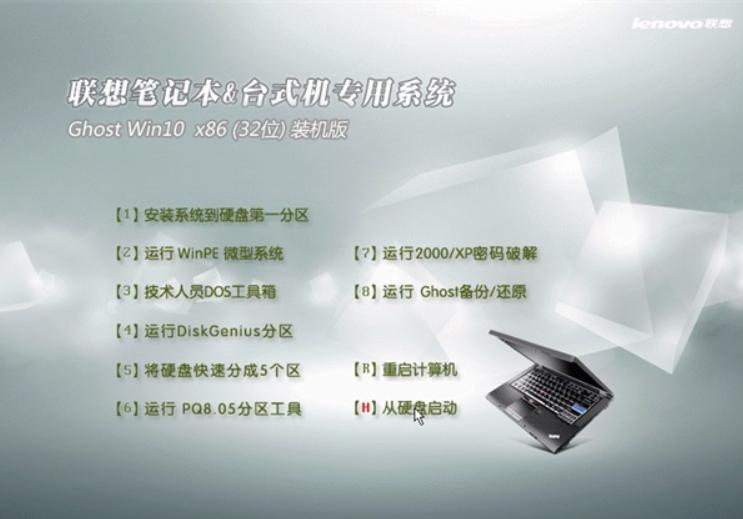 联想笔记本 win10 1904 32位 专业装机版系统下载