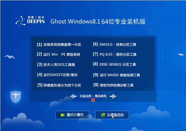 深度技术 GHOST win8 64位 稳定版系统下载 (X64)