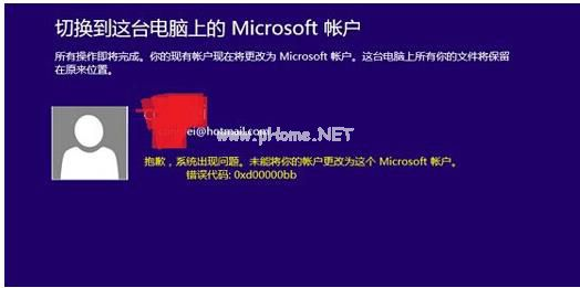 win8系统microsoft账户切换失败解决方法