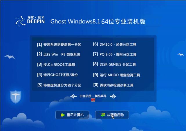 深度技术 GHOST Win8 32位 专业版系统下载