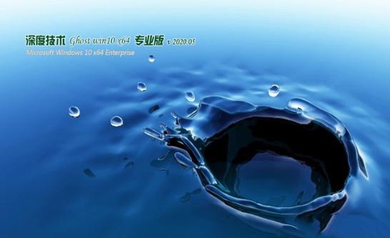 深度技术 GHOST Win10 17763 精简优化版本 v2020.05