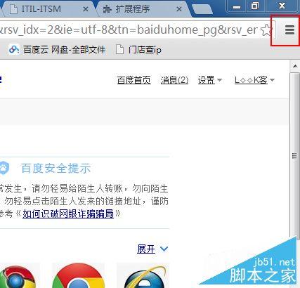 解决谷歌浏览器网银不能用的方法