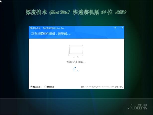 深度技术 GHOST Win7 64位纯净版 v2020.05