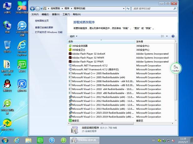 深度技术 GHOST Win7 64位纯净版