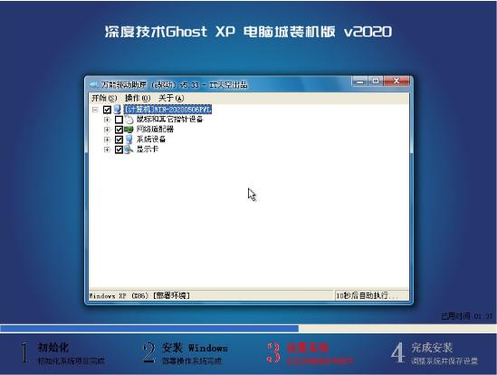 深度技术Ghost XP 一键装机最终版 v2020.05