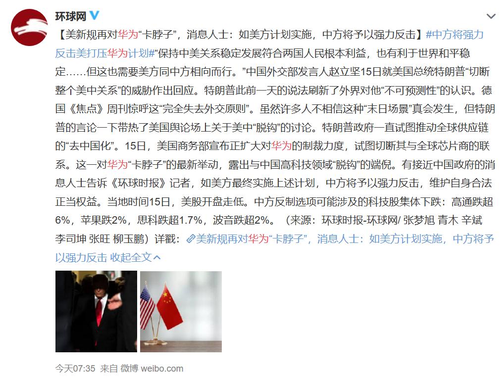 美国再出新规制裁华为,如计划属实,中方将予以强力反击