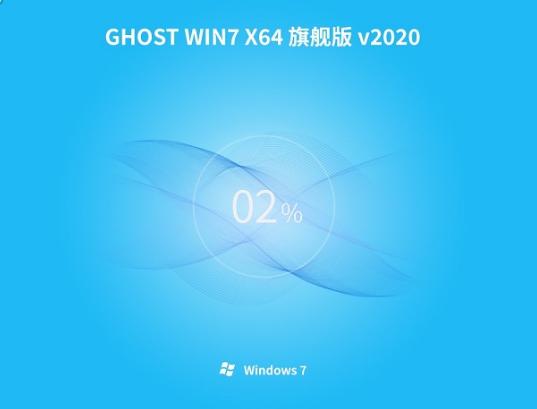 深度技术 Ghost Win7 64位装机版 v2020.05