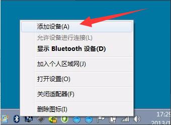 windwos7系统连接蓝牙鼠标键盘方法