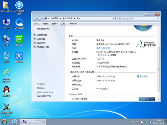 深度技术Win7 32位装机版(支持8/9/10代平台)V2020.11