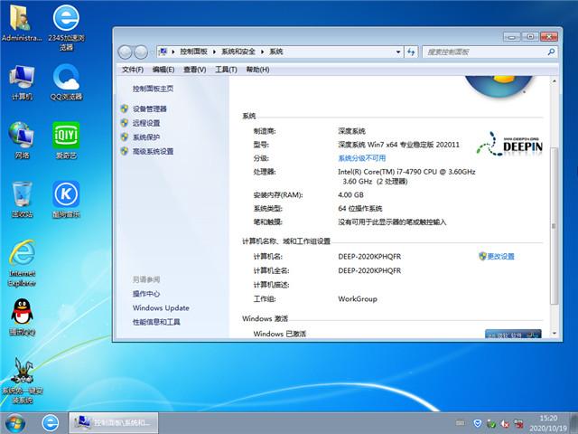 深度技术Ghost Win7系统专业稳定版 64位 V2020.11
