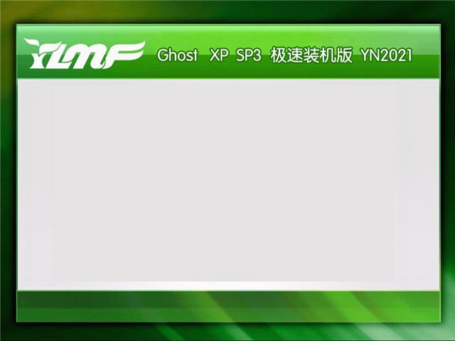 雨林木风 Ghost Xp SP3 极速装机版 v2021