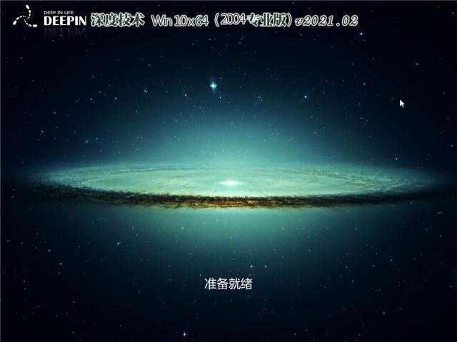 深度系统  Win10 64位专业版(2004) v2021.02