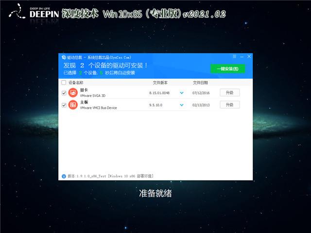 深度系统 Win10 32位专业版 v2021.02