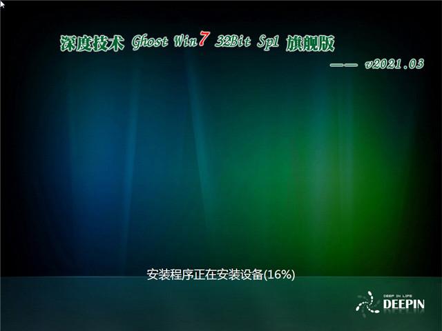 深度系统 Ghost Win7 旗舰版32位 v2021.03