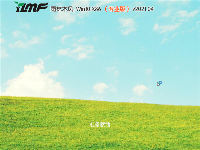 雨林木风 Win10 32位专业版 v2021.04