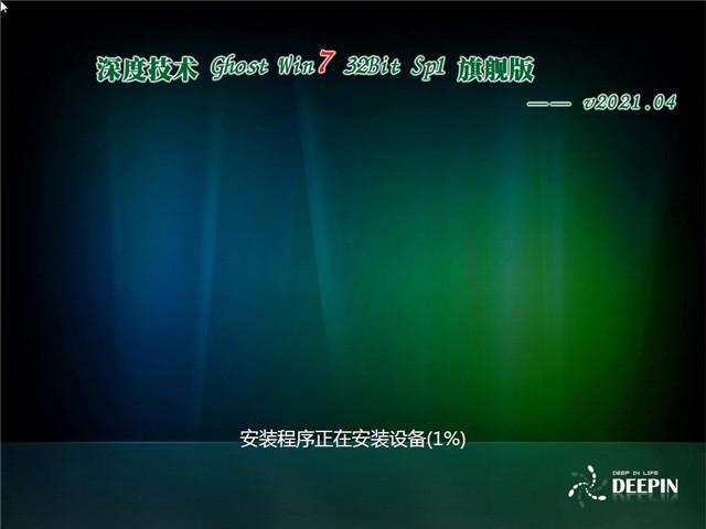 深度系统 Ghost Win7 新旗舰版32位 v2021.04