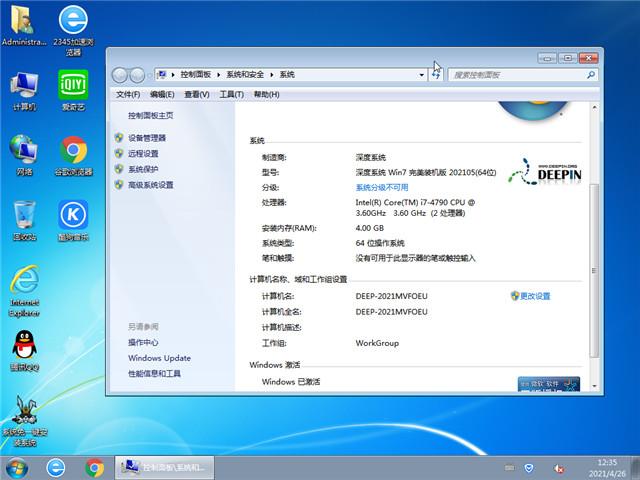 深度系统 Ghost Win7 完美装机版64位 v2021.05
