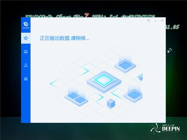 深度系统 Ghost Win7 完美装机版32位 v2021.05