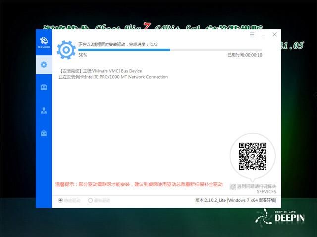 深度系统 Ghost Win7 完美装机版64位 v2021.04