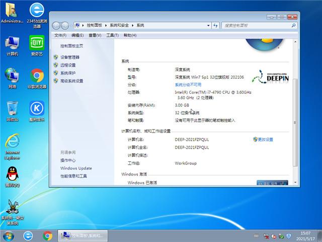 深度系统 Win7 SP1 32位旗舰版 v2021.06