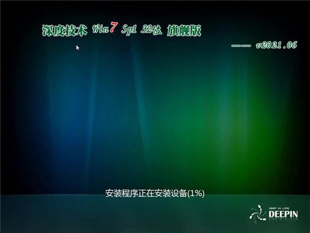 深度系统 Windows7 32位旗舰版 v2021.06