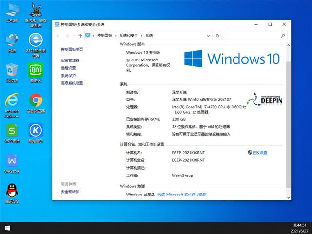 深度系统 Win10 32位专业版 v2021.07