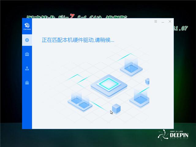 深度系统 Win7 SP1 64位旗舰版 v2021.07
