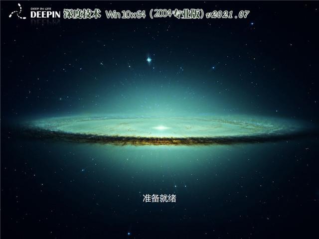 深度系统  Win10 64位专业版(2004) v2021.07
