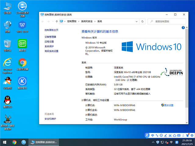 深度系统 Win10 32位专业版 v2021.08