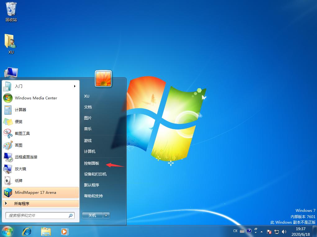 Windows 7 系统电脑关机蓝屏怎么办?