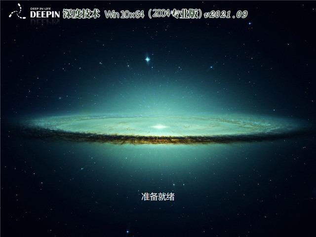 深度系统  Win10 64位专业版(2004) v2021.09