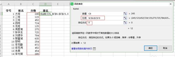 WPS不改变名单顺序快速排名教程