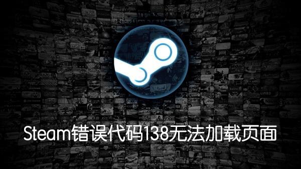 Steam社区错误代码138无法访问怎么办?