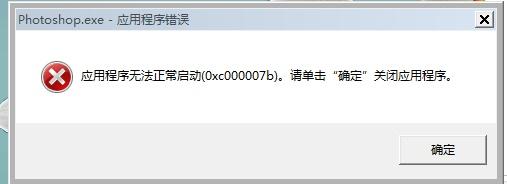 PS无法打开提示0xc00007b错误代码怎么办?提示0xc00007b错误代码的解决方法