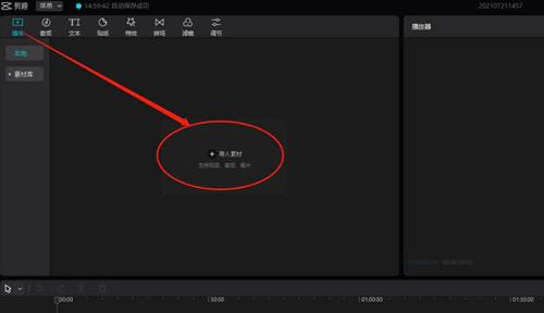 剪映如何设置视频的饱和度?剪映设置视频的饱和度的方法