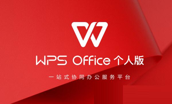 Wps都有那些快捷键功能?