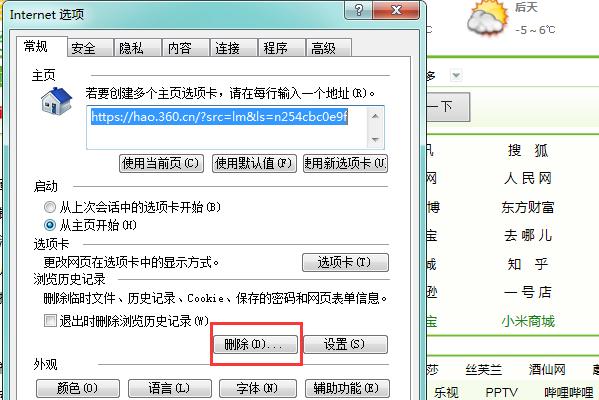 电脑总显示脱机状态下网页不可用