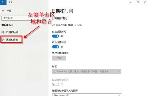 重装系统后应用商店不是中文怎么办?